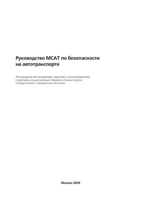 Руководство МСАТ по безопасности на автотранспорте
