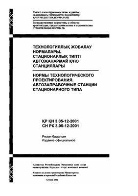 Нормы проектирования АЗС. Астана 2002. Комитет по делам строительства Министерства экономики и торговли Республики Казахстан