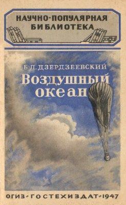 Дзердзеевский Б.Л. Воздушный океан