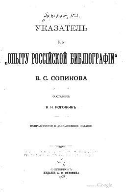 Сопиков В.С. Опыт российской библиографии
