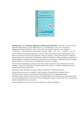 Коновалова Г.В. Красные приливы у Восточной Камчатки