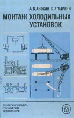 Анохин А.В., Тыркин Б.А. Монтаж холодильных установок