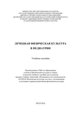 Карасёва Т.В. (ред.) Лечебная физическая культура в педиатрии