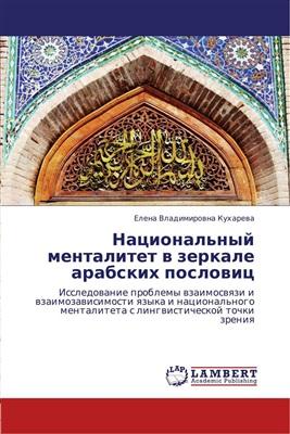 Кухарева Е.В. Национальный менталитет в зеркале арабских пословиц
