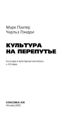 Пахтер М., Лэндри Ч. Культура на перепутье. Культура и культурные институты в XXI веке