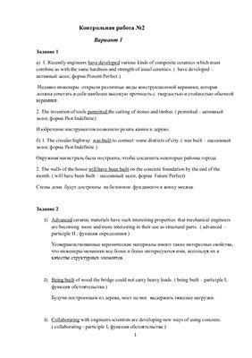 Методические указания и контрольные задания для студентов-заочников строительного факультета