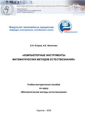 Егоров Е.Н., Филатова А.Е. Компьютерные инструменты математических методов естествознания