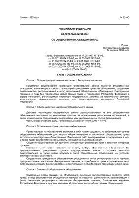 Федеральный закон об общественных объединениях