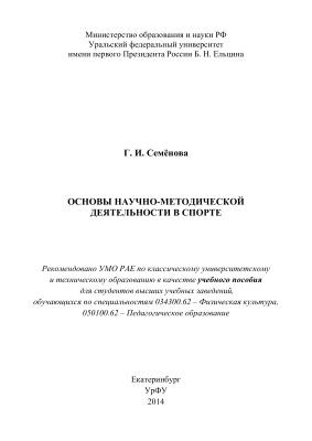 Семенова Г.И. Основы научно-методической деятельности в спорте