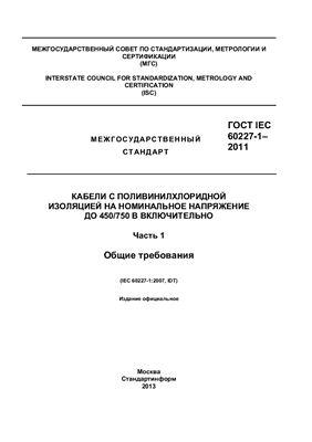 ГОСТ IEC 60227-1-2011 Кабели с поливинилхлоридной изоляцией на номинальное напряжение до 450/750 В включительно. Часть 1. Общие требования