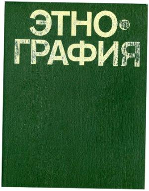 Бромлей Ю.В., Марков Г.Е. Этнография