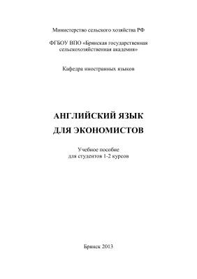 Андрющенок Е.В., Поцепай С.Н. Английский язык для экономистов