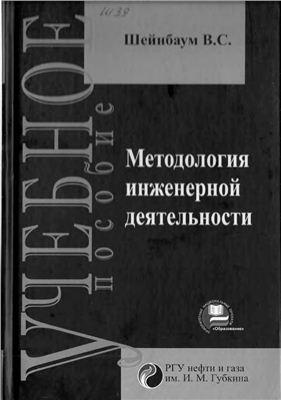 Шейнбаум В.С. Методология инженерной деятельности