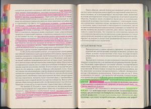 Соловьев А.И. Принятие государственных решений