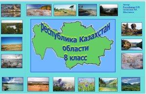 Республика Казахстан. Области