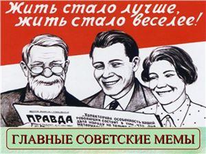 Главные советские мемы