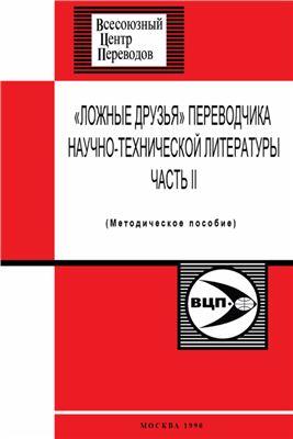 Борисова Л.И. Ложные друзья переводчика научно-технической литературы. Часть 2