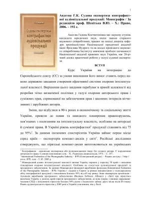 Авдєєва Г.К. Судова експертиза контрафактної аудіовізуальної продукції: Монографія