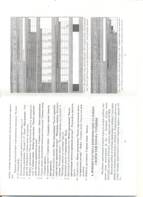 Харитонов В.Ф., Вишев А.В., Ефремов С.С. Расчет критических скоростей вращения роторов ГТД