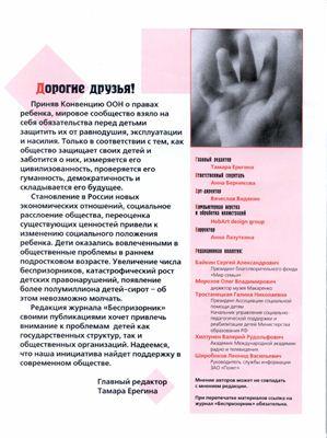 Журнал - Беспризорник 2003 №1