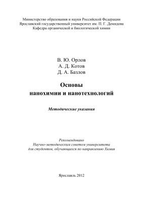Орлов В.Ю., Котов А.Д., Базлов Д.А. Основы нанохимии и нанотехнологий