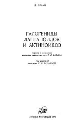 Браун Д. Галогениды лантаноидов и актиноидов