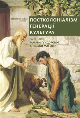 Гундорова Т., Матусяк А. (ред.) Постколоніалізм. Генерації. Культура