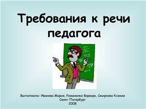 Требования к речи педагога