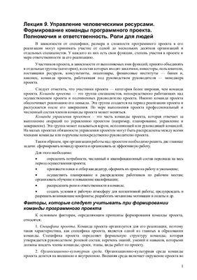 Барышникова M.Ю. Инженерный менеджмент и информационные технологии. Лекция 9