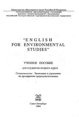 Карпова Ю.В. (ред.) English for Environmental Studies