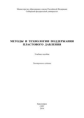 Квеско Б.Б., Квеско Н.Г. Методы и технологии поддержания пластового давления