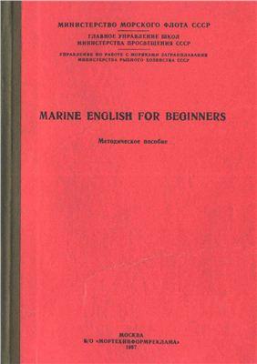 Дубнер Г.Я. Marine English for Beginners