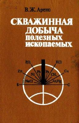 Аренc В.Ж. Скважинная добыча полезных ископаемых (геотехнология)