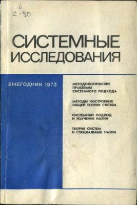 Системные исследования 1973