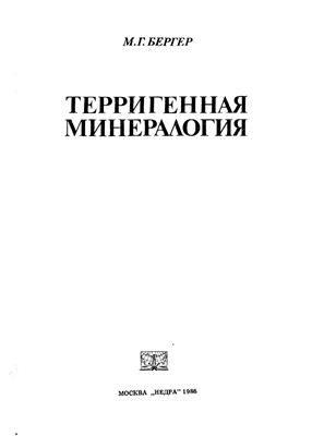 Бергер М.Г. Терригенная минералогия