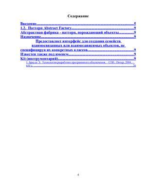 Курсовой проект - Шаблоны проектирования. Исполнение модуля: файл динамической библиотеки dll