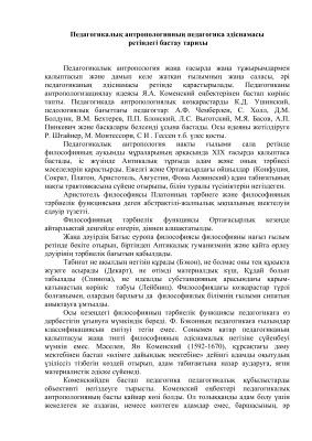 Абилова О.А. Педагогикалық антропологияның бастау тарихы