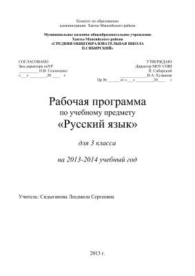 Сидыганова Л.С. Рабочая программа по учебному предмету Русский язык для 3 класса на 2013-2014 учебный год