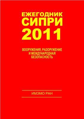 Ежегодник СИПРИ 2011 Вооружения, разоружение и международная безопасность со Специальным приложением ИМЭМО РАН