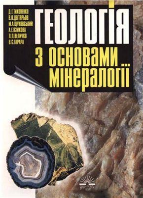 Тихоненко Д.Г. Геологія з основами мінералогії