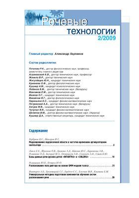 Речевые технологии 2009 №02