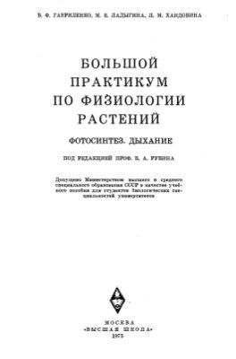 Гавриленко В.Ф., Ладыгина М.Е., Хандобина Л.М. Большой практикум по физиологии растений. Фотосинтез. Дыхание