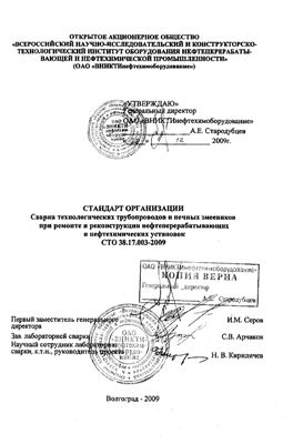 СТО 38.17.003-2009 Сварка технологических трубопроводов и печных змеевиков при ремонте и реконструкции нефтеперерабатывающих и нефтехимических установок