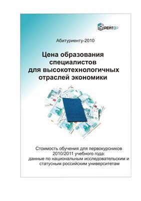 Абитуриенту 2010. Цена образования специалистов для высокотехнологичных отраслей экономики