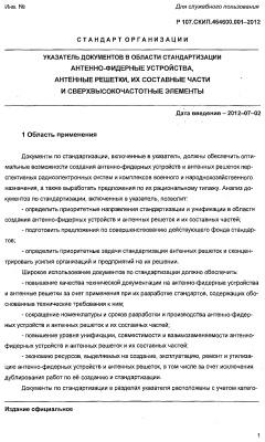 Р 107.СКИП.464600.001-2012 Указатель документов в области стандартизации. Антенно-фидерные устройства, антенные решетки, их составные части и сверхвысокочастотные элементы