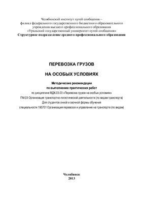 Глызина И.В. Перевозка грузов на особых условиях: методические рекомендации по выполнению практических работ