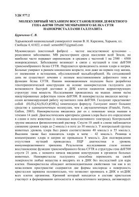 Буряченко С.В. Молекулярный механизм восстановления дефектного гена delF508 Трансмембранного белка cftr нанокристаллами галлуазита