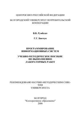 Румбешт В.В., Банчук Г.Г. Программирование информационных систем
