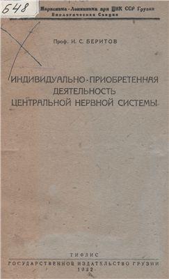 Беритов И.С. Индивидуально-приобретенная деятельность центральной нервной системы