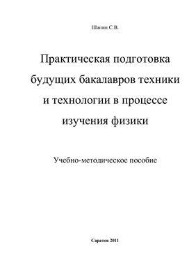 Шанин С.В. Практическая подготовка будущих бакалавров техники и технологии в процессе изучения физики
